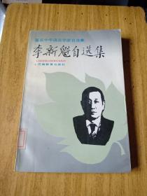 李新魁自选集——著名中年语言学家自选集