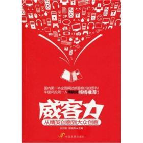 满29包邮 威客力从精英创意到大众创意9787802346000 刘川郁 陈晓华