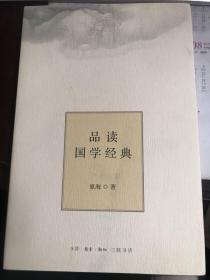 品读国学经典            48