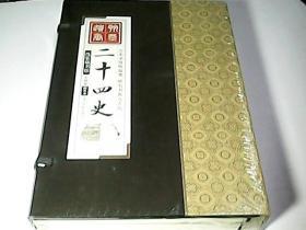 线装藏书馆--二十四史 (图文本.全4卷)