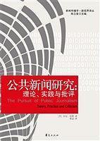 公共新闻研究:理论、实践与批评