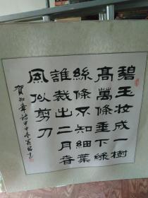 贺知章诗 书法 翁铭印