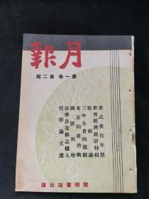 民国期刊《月报》第一卷第二期,1937年,抗战题材,内容丰富