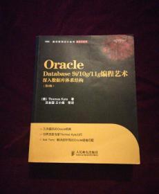 Oracle Database 9i/10g/11g编程艺术 深入数据库体系结构(第2版)