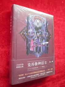 克苏鲁神话 II(全新未拆封)