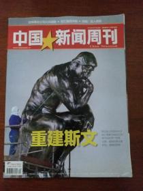 中国新闻周刊 (2013年第20期)重建斯文