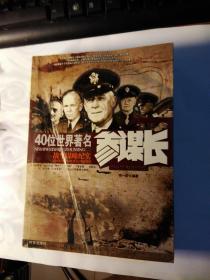 40位世界著名参谋长战事战略纪实