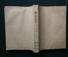 浙江中医杂志(1990年合订本)