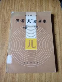 """汉语""""儿""""【ə】音史研究"""