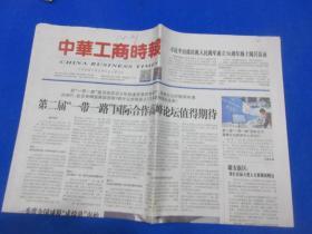 中华工商时报/2019年/4月/24日