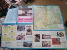 淮安市交通旅游图(1988年一版一印)(极其少见)(已售价格)
