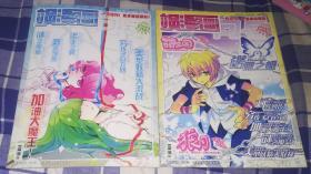 飒漫画 向导 2010年08月上、下半月 总第29、30期 两册合售 九五品 包邮挂