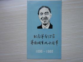 1986纪念革命作家茅盾诞生九十周年贴J129 邮票加盖纪念邮戳的邮折一册!