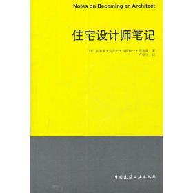 住宅设计师笔记