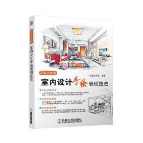 室内设计手绘表现技法