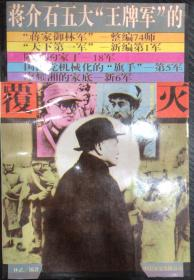 """蒋介石五大""""王牌军""""的覆灭  林武 编著 中国友谊出版公司"""
