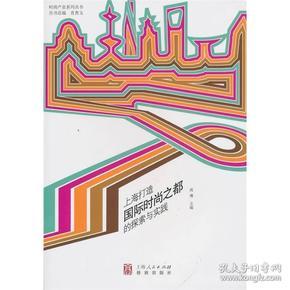 上海打造国际时尚之都的探索与实践