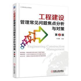 工程建设管理常见问题焦点分析与对策