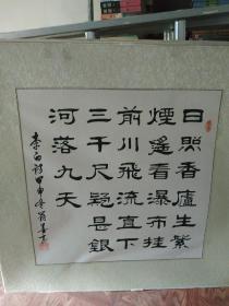 唐李白诗 书法 翁铭印