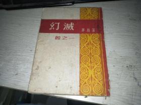 幻灭(茅盾著,开明书店1951年版