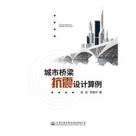 城市桥梁抗震设计算例