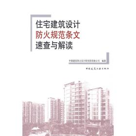 住宅建筑设计防火规范条文速查与解读