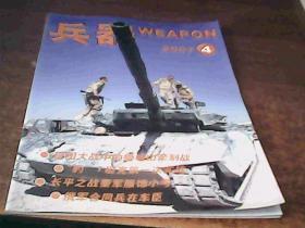 兵器 2007年4期