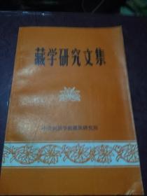 藏学研究文集