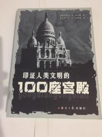 印证人类文明的100座宫殿