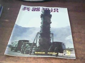 兵器知识 2001年5期