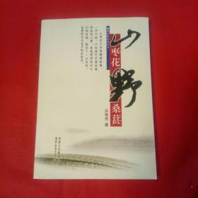 蔚蓝色的故乡(第二辑)——山枣花?野桑葚  散文