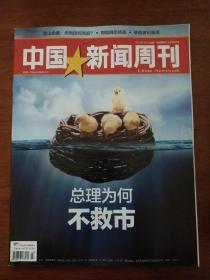 中国新闻周刊 (2013年第23期)总理为何不救市