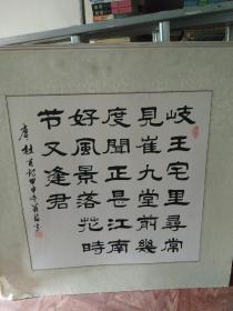 唐杜甫诗 书法 翁铭印