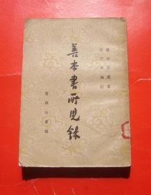 善本书所见录(1958年初版2200册)