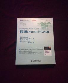 精通Oracle PL/SQL