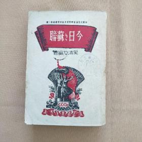 今日之苏联(中苏文化协会研究委员会研究丛书 第二种)民国三十四年 1945年初版