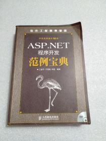 软件工程师典藏版:ASP.NET程序开发范例宝典(无光碟)