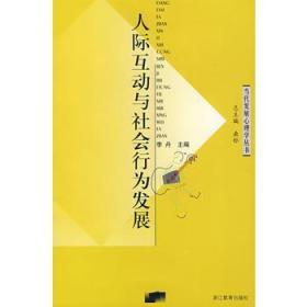 人际互动与社会行为发展——当代发展心理学丛书