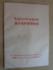 娱乐场所管理条例(藏汉对照)