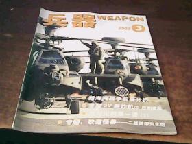 兵器 2003年3期