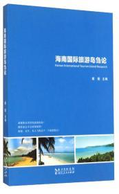 海南国际旅游岛刍论