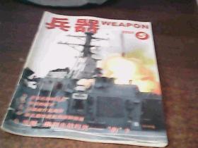 兵器 2003年5期