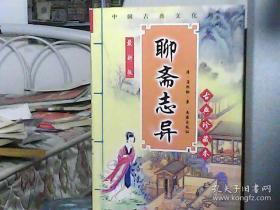 聊斋志异-古典珍藏本