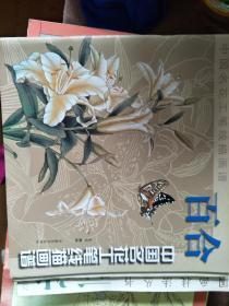 中国名花工笔线描画谱 百合