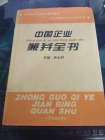 中国企业兼并全书