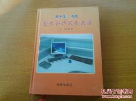 新中国·海南金融会计发展史话