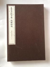 米芾书法全集 法帖拾伍 上图藏《宝晋斋卷十》8开 布面精装正版
