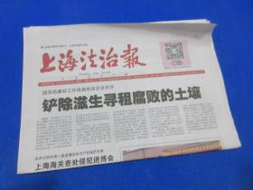 上海法治报/2019年/4月/24日