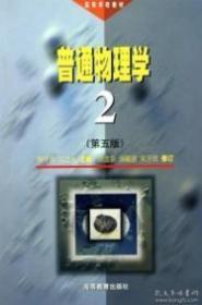高等学校教材:普通物理学 第五版全三册 1、2、3
