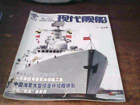 现代舰船 2006年-06A